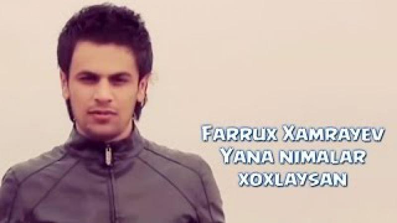 Farrux Xamrayev - Yana nimalar xoxlaysan (Endi farqi yo'q 2) | Фаррух - Яна нималар хохлайсан