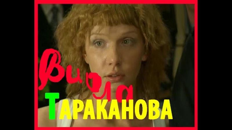 Виола Тараканова 1 сезон серии 1 4 В мире преступных страстей