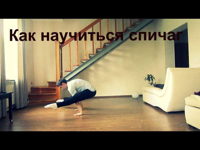 спичаг / How to press up handstand
