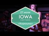 27 июля — Группа IOWA в ресторане «Корюшка» (Ginza Project)