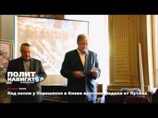 24.06.15 Под носом у Порошенко в Киеве вручили медали от Путина