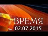 Новости на Первом канале в 21-00 | Программа