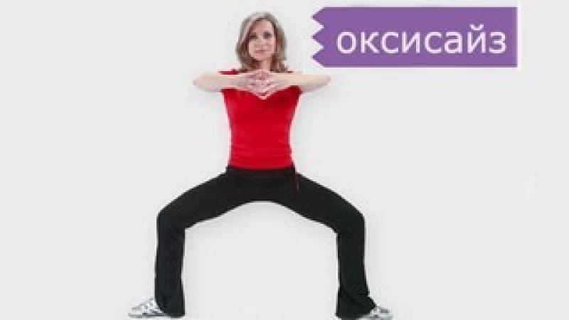 Оксисайз-марафон с Мариной Корпан. Похудеть на 30 см в объёмах за две недели!