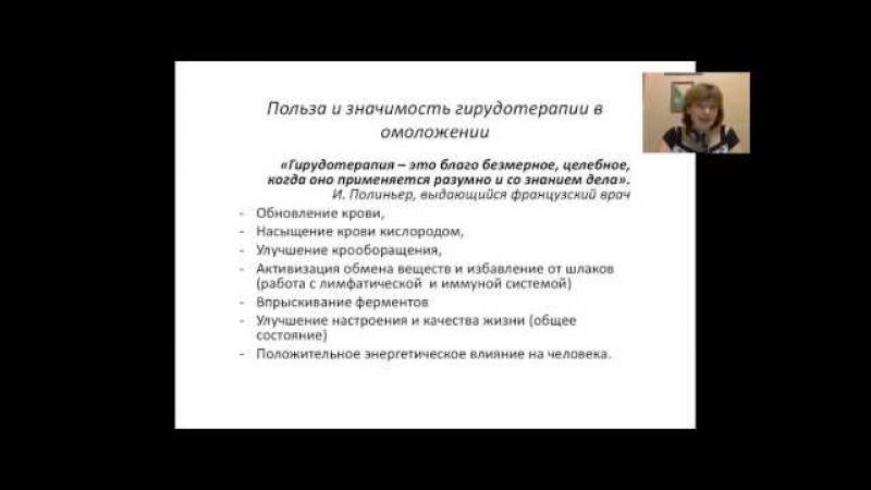 Актуальность гирудотерапии
