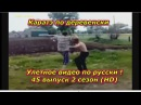 Улетное видео по русски ! 45 выпуск 2 сезон HD Каратэ по деревенски