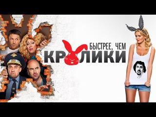 Быстрее, чем кролики (2014) HD