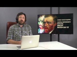 Секреты современного искусства: Винсент Ван Гог. Представление. Алексей Шадрин