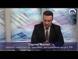Сергей Жилин, заслуженный артист РФ