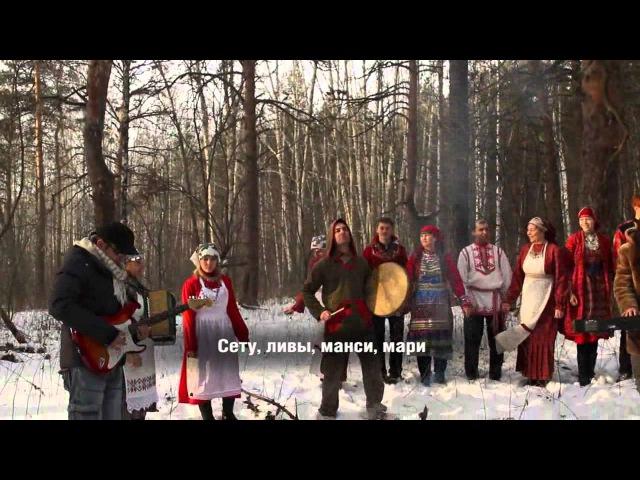 Osan Yöstä - Revontulet (Северное сияние) - неофициальный гимн финно-угров c русскими субти...