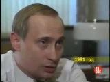 Из интервью Владимира Путина: О роли большевиков в раздроблении России. 1991 год.