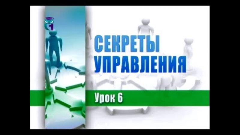 Управление персоналом. Передача 6. Управление сотрудниками с учетом их психологических способностей