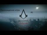 Прохождение игры Assassin's Creed Syndicate # 1 (не айс)