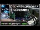 Ремонт класной видеокарты ASUS GeForce GTX 760