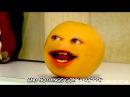 Надоедливый Апельсин (117 серия) [Озвучка: MiST] WE WILL ROCK YOU