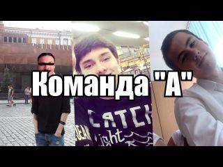 """Команда """"А"""" [С Azazin Kreet] # 1 (пилотный)"""