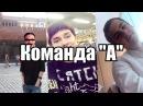Команда А [С Azazin Kreet] 1 (пилотный)