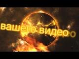 Заставка для ваших видео в Sony Vegas Pro (Интро Final Sun)