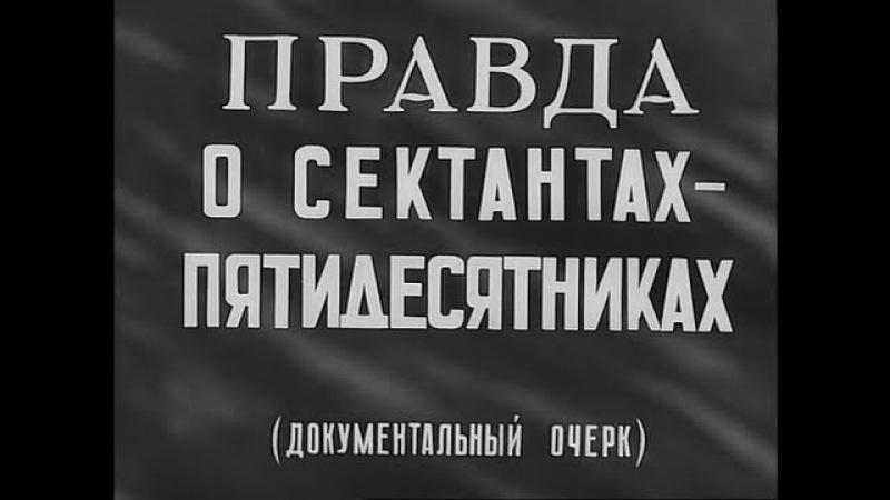 Правда о сектантах пятидесятниках 1959г Док фильм СССР
