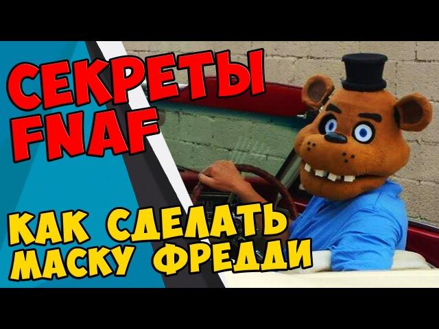 Five Nights At Freddy's - КАК СДЕЛАТЬ МАСКУ ФРЕДДИ