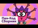 Сборник №2. ТОП- 10 серий - Смешарики. ПИН - код Познавательные мультфильмы