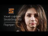 Узкий софтбокс StrobiStrip 100 и портретная фотосъемка - 4K