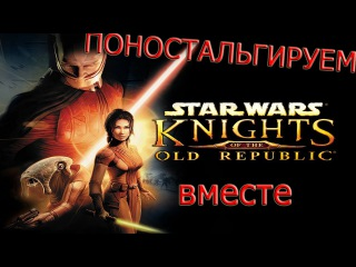 KNIGHTS OF THE OLD REPUBLIC l 5 СЕРИЯ l ТАЙНЫЕ БЕКИ