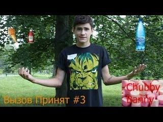 3 Вызов принят:CHUBBY BANNY / Кетчуп Мороженное / 1 LITER OF WATER