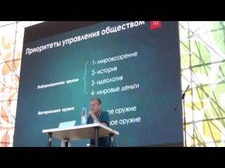 Ефимов В.А. (2013.07.31) - Молодёжь и развитие России: вызовы времени. Встреча с молодёжью (на Селигере)