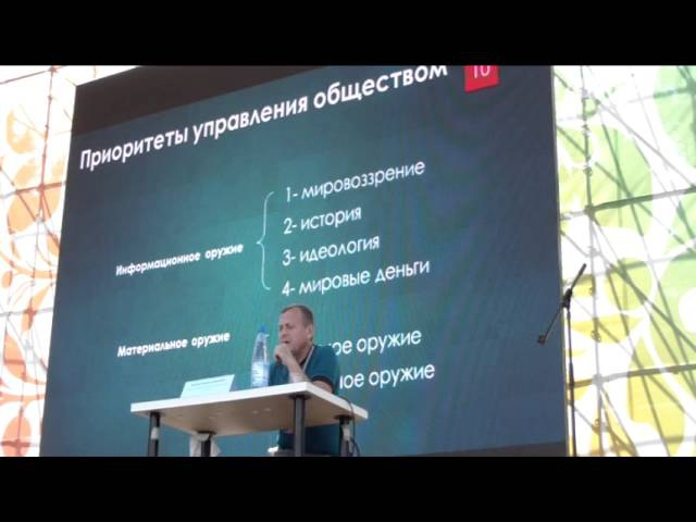 Ефимов В А 2013 07 31 Молодёжь и развитие России вызовы времени Встреча с молодёжью на Селигере