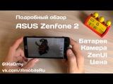 Подробный обзор Asus Zenfone 2: Батарея, Камера, интерфейс ZenUI, Цена