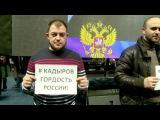Рамзан Кадыров - патриот России!