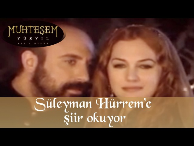 Süleyman Hürrem'e şiir okuyor - Muhteşem Yüzyıl 17. Bölüm