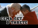 Семь лет в Тибете 1997 «Seven Years in Tibet» - Трейлер Trailer