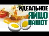 Как приготовить Идеальное Яйцо Пашот - Кухонный Лайфхак