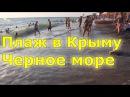 Черное море, свободный пляж в Крыму на закате солнца в пгт. Николаевка