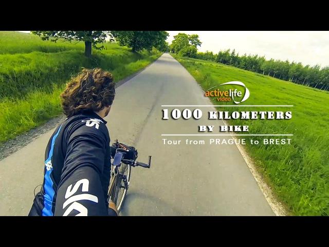 Prague - Brest by bike/1000км на велосипеде