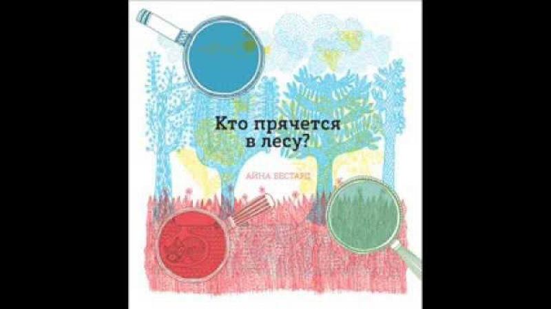 Айна Бестард:Кто прячется в лесу?