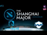 Team Liquid vs MVP Phoenix #1 (bo3) (Ru) | The Shanghai Major Lan Finals (04.03.2016)