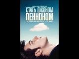 «Стать Джоном Ленноном» (Nowhere Boy, 2009) смотреть онлайн в хорошем качестве HD