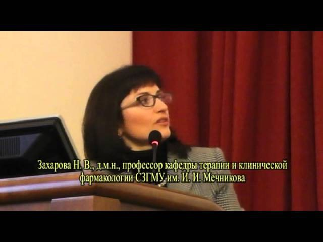 Захарова Н.В. Безопасность ингибиторов протонной помпы