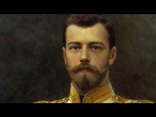 Государь Император Николай II: Возвращение.