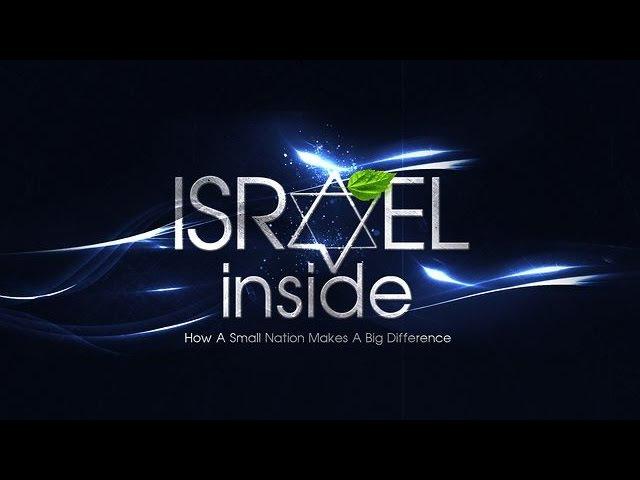 Израиль изнутри. Маленькая страна, приносящая большие перемены (2013)