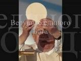 По мотивам Символа Веры Католической Церкви