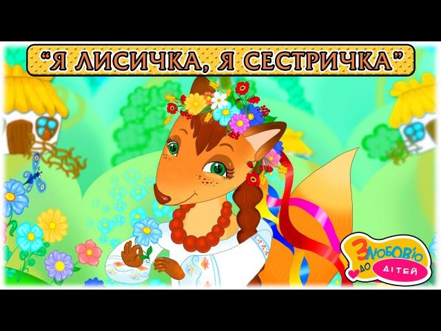 Мультик Я лисичка, я сестричка 🦊 Коза Дереза. Українські пісні - З любовю до дітей