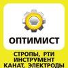 """Стропы Канат ООО """"Оптимист"""" Брянск"""