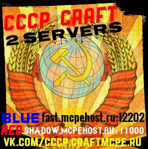 Сервер CCCP CRAFT