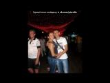 «мое солнышко)))» под музыку Сергей Сорос - Я в доме соберу друзей. Picrolla