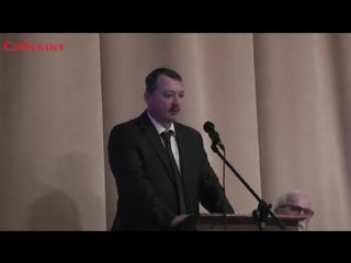 террорист Гиркин- Россия ведет войну в Украине!