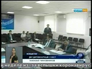 Очередное заседание Дисциплинарного совета