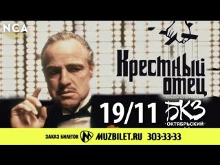 Крестный Отец LIVE - 19 ноября - БКЗ